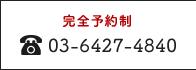 03-6427-4840