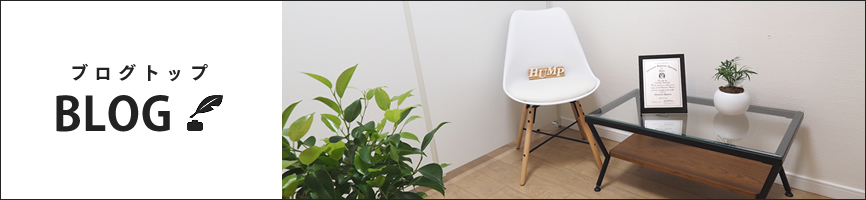 【渋谷の整体】渋谷駅徒歩4分 医師も推薦する 整体サロン ハンプ-HUMP-