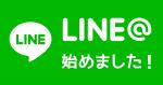 (やっと)LINE@を導入しました(о´∀`о)!!の詳細へ