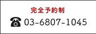 03-6807-1045